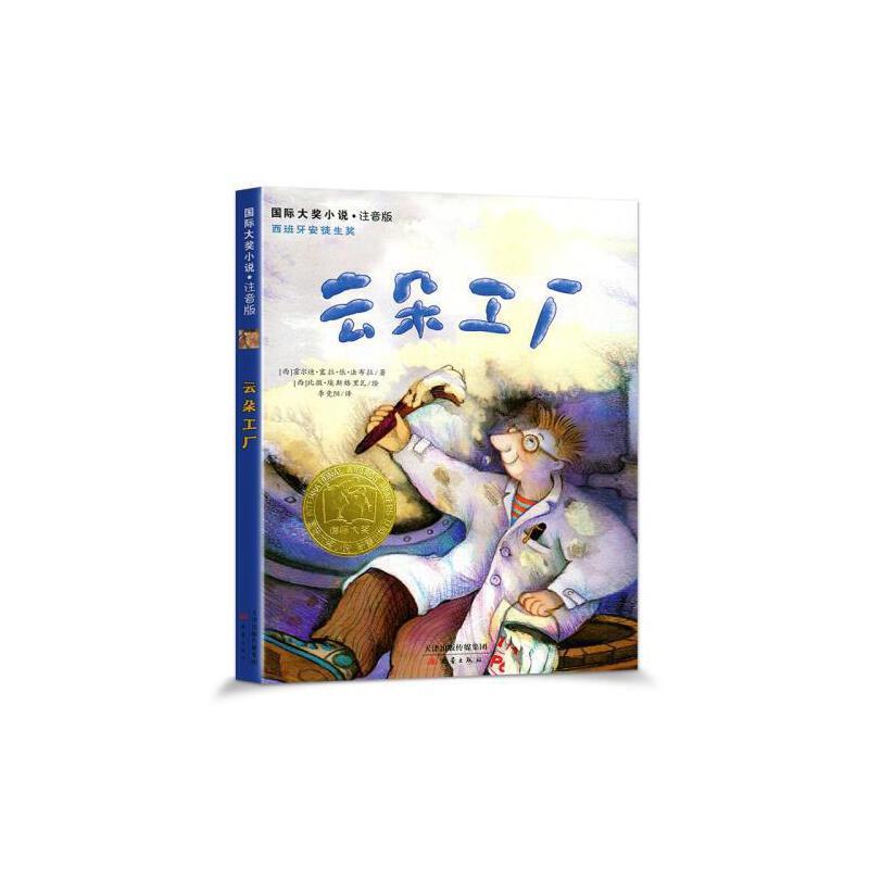 【国际大奖小说】 云朵工厂 注音版 6-8-10岁青少年课外书 一二三年级小学生课外阅读书籍儿童故事书国际大奖安徒生提名奖小说