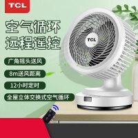 TCL电风扇空气循环扇台式静音涡轮对流家用电风扇宿舍摇头台扇小型电扇