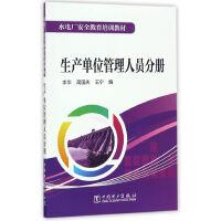 水电厂安全教育培训教材 生产单位管理人员分册