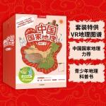 给孩子的中国国家地理(套装8册)套装特供VR地理图谱 中国国家地理力荐 青少年地理科普书