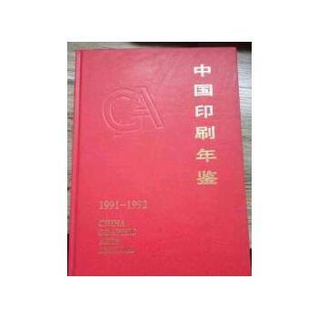 1991-1992中国印刷年鉴