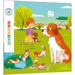 亲亲科学图书馆(第3辑):狗 史黛芬妮勒迪,梅拉妮鲁比诺,沈志红 安徽教育出版社