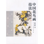 中国花鸟画技法(新)