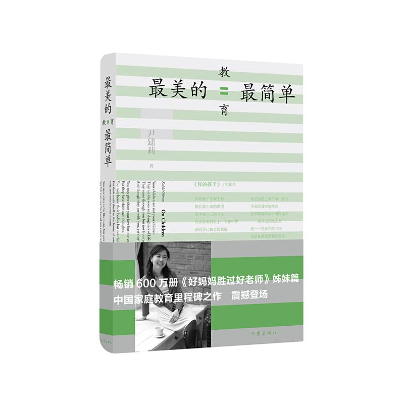 最美的教育最简单(2014年中国好书)