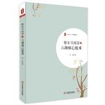 整本书阅读的六项核心技术 大夏书系(掌握六项核心技术,轻松学会整本书阅读)