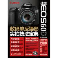 佳能EOS 60D数码单反摄影实拍技法宝典 广角势力 人民邮电出版社