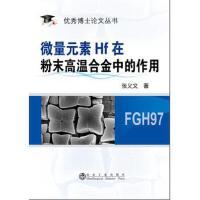 微量元素Hf在粉末高温合金中的作用 张义文 冶金工业出版社