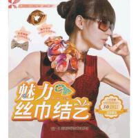 【旧书二手书9成新】 魅力丝巾结艺 王巍 9787535773036 湖南科技出版社
