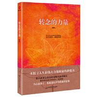 转念的力量 费勇 华东师范大学出版社