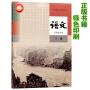 新华书店:高中语文 选择性必修 上册 课本