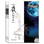 夜的钢琴曲――石进原创作品31首Demo集(附光碟)