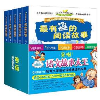 """《""""小学生必读1000个趣味语文故事""""系列》第二辑:听说读写(全五册)(阅读故事 写作故事 名著故事 口语交际故事 幽默故事)"""