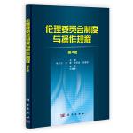 【按需印刷】-伦理委员会制度与操作规程(第3版)