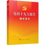 党的十九大报告辅导读本 (团购致电:010-57993380)