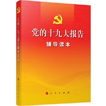 党的十九大报告辅导读本 (团购致电:010-57993483/57993149)团购致电:010-57993483/57993149