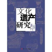 文化遗产研究集刊 8