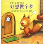 正版-DFDY-好孩子成长学习绘本:好想做个梦( 注音版平装绘本) 9787535833525 湖南少年儿童出版社 知
