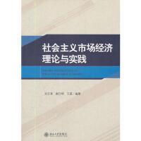 社会主义市场经济理论与实践 刘文革崔日明王磊 北京大学出版社