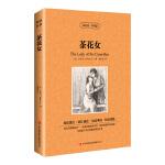 读名著学英语-茶花女
