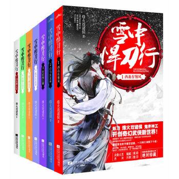 雪中悍刀行(1-7)(典藏套装版) 有一种小说,叫烽火戏诸侯。随书赠精美海报+精美Q版图片