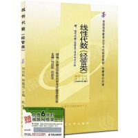 正版自考教材4184 04184线性代数(经管类)刘吉佑2006年版武大版