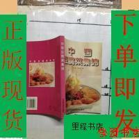 【二手旧书9成新】中国豆腐菜集锦 吕士毅高富良 江苏科学技术出版社