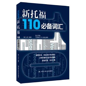新托福110必备词汇讲解时效、完全结合新托福考试题目,口碑卓著的北美考试辅导名师,经验丰富,高分汇集)
