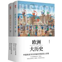 欧洲大历史(全2册精装)