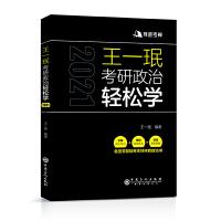 王一珉考研政治�p松�W(2021) 核心考�c�Y���w系典型真�} 有道考神系列