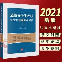 新安全生产法条文对照与重点解读(2021新版)法律出版社 安全生产法法律法规实用书籍