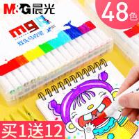 晨光马克笔36色套装学生用24色初学者绘画漫画彩色画笔60色手绘彩笔双头设计48色小学生用美术动漫专用