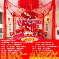 创意网红婚房浪漫婚礼结婚装饰拉花婚庆用品大全套装卧室新房布置