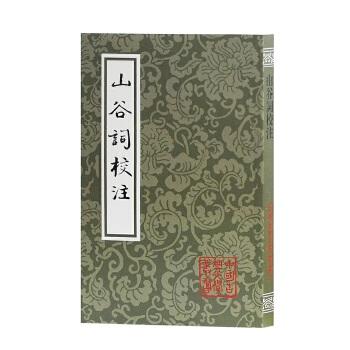 山谷词校注(平)(中国古典文学丛书) 上海古籍出版
