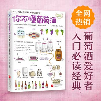 你不懂葡萄酒:有料、有趣、还有范儿的葡萄酒知识 (葡萄酒控必读经典!日本一流侍酒师,教你喝懂葡萄酒!配手绘插图) 常年位踞日、韩、中国台湾地区葡萄酒类书榜前列,中国大陆首次版权引进!