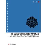 从直接管制到民主协商:长江流域水污染防治立法协调与法制环境建设研究(【按需印刷】)