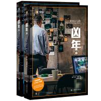 译文纪实系列・凶年(全二册,经典美剧《火线》原著)