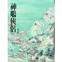 神�m�b�H(全4册)