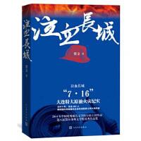 【二手旧书9成新】泣血长城 紫金 9787020111497 人民文学出版社