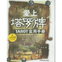 【正版二手书旧书9成新左右】爱上塔罗牌:PTAROT实用手册(经典伟特牌78张)9787106020521
