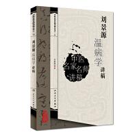 中医名家名师讲稿丛书(第一辑)・刘景源温病学讲稿