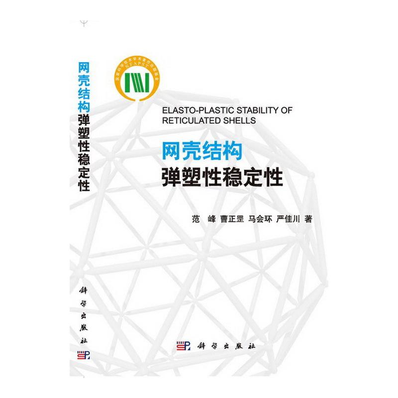 网壳结构弹塑性稳定性