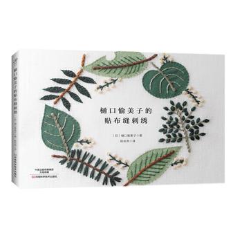 樋口愉美子的贴布缝刺绣 9787534986949