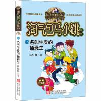 名叫牛皮的插班生/淘气包马小跳系列(典藏升级版) 浙江少年儿童出版社有限公司