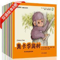 8册美国原版猩猩奥卡 儿童绘本故事书 0-3-6-9岁幼儿园早教启蒙读物幼儿英文绘本宝宝睡前故事书2-3-4-5-7岁