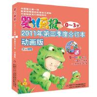 婴儿画报2011年第三季度合订本