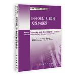IEEE802.15.4系统无线传感器