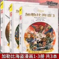 正版 迪士尼漫画《加勒比海盗》1-2-3册 加勒比海盗漫画全套3本 Disney动画电影漫画典藏杰克船长冒险故事儿童漫