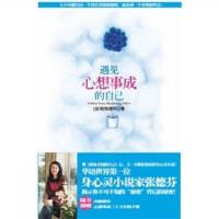 [二手书旧书9成新b1]遇见心想事成的自己张德芬 著上海锦绣文章出版社