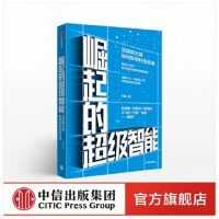 崛起的超级智能 互联网大脑如何影响科技未来 刘锋 著 中信出版社图书