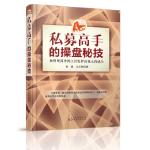 私募高手的操盘秘技 鲁斌,白汉胜 山西人民出版社发行部
